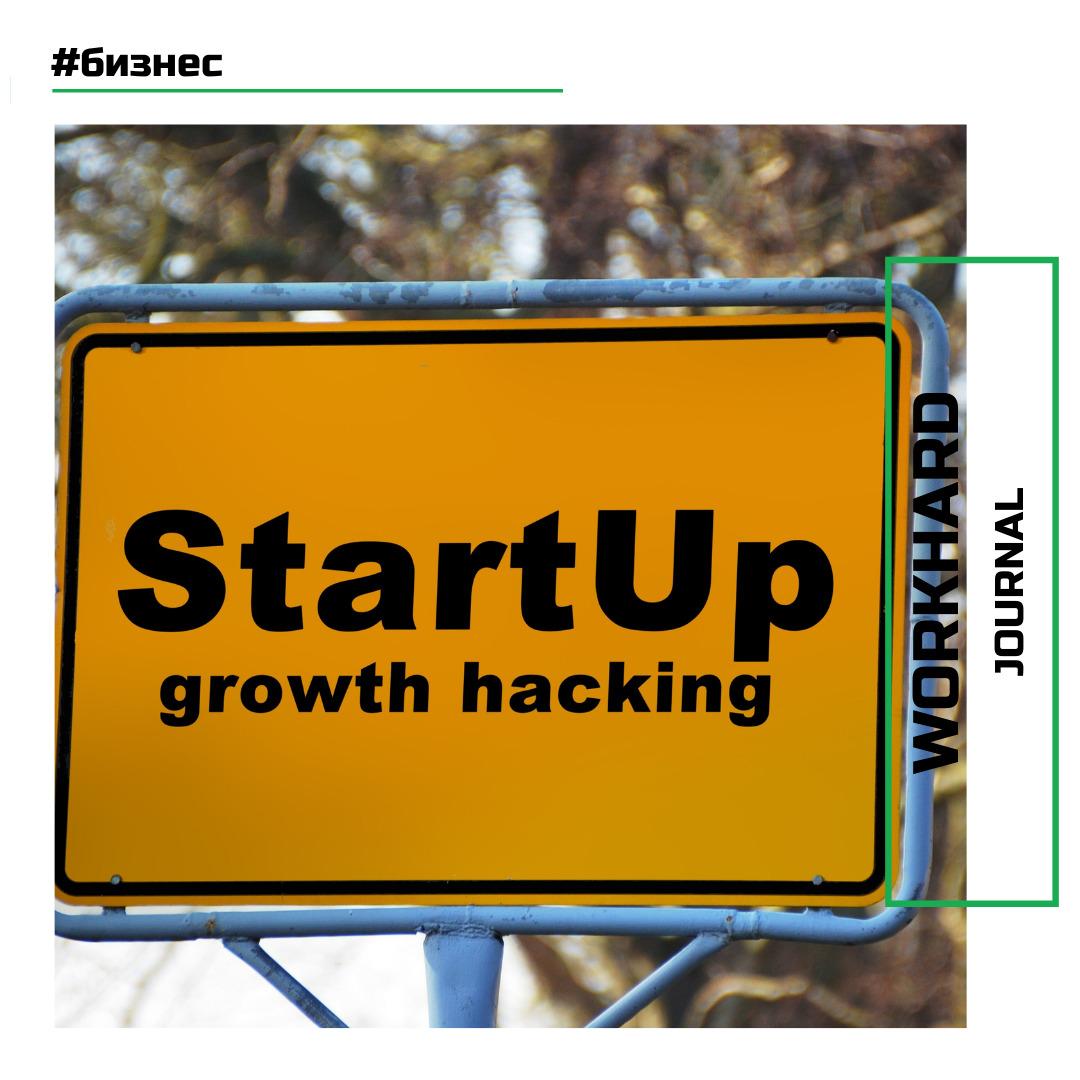 Growth hacking, гроусхакинг: преимущества и недостатки, что это